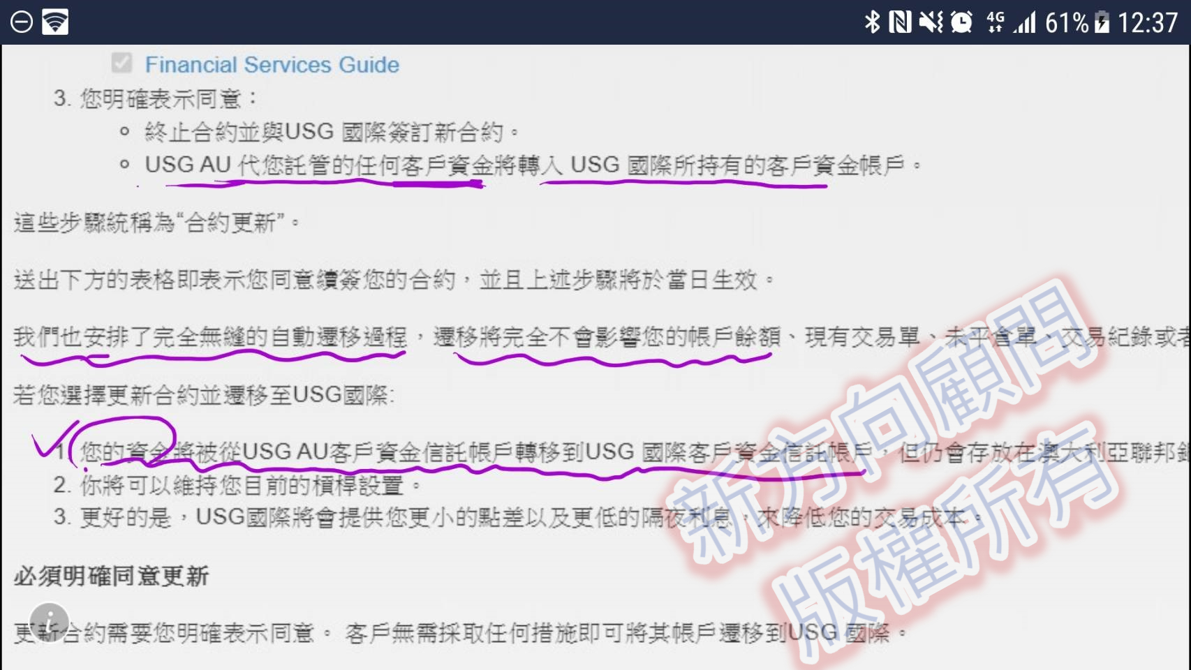 USG資金及監管轉移